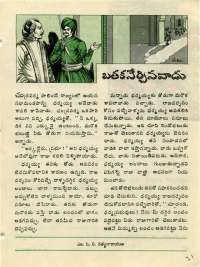 December 1976 Telugu Chandamama magazine page 31
