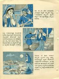 December 1976 Telugu Chandamama magazine page 64