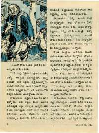 December 1976 Telugu Chandamama magazine page 10