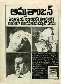 December 1976 Telugu Chandamama magazine page 2