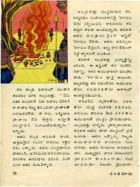December 1976 Telugu Chandamama magazine page 58