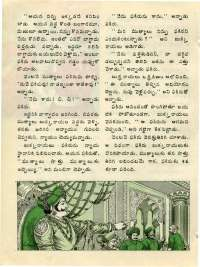 December 1976 Telugu Chandamama magazine page 46