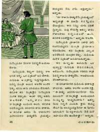 December 1976 Telugu Chandamama magazine page 50