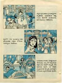 December 1976 Telugu Chandamama magazine page 62