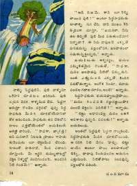 December 1976 Telugu Chandamama magazine page 18