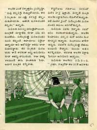 December 1976 Telugu Chandamama magazine page 51