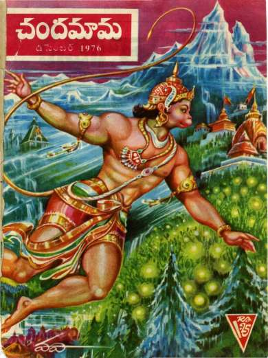 December 1976 Telugu Chandamama magazine cover page
