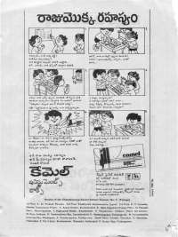 December 1976 Telugu Chandamama magazine page 69