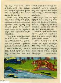December 1976 Telugu Chandamama magazine page 20