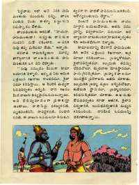 December 1976 Telugu Chandamama magazine page 60