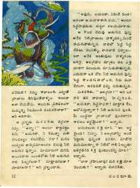 December 1976 Telugu Chandamama magazine page 14