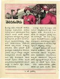 December 1976 Telugu Chandamama magazine page 44