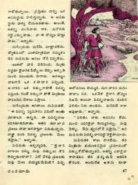 December 1976 Telugu Chandamama magazine page 49