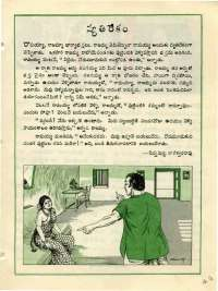 December 1976 Telugu Chandamama magazine page 47