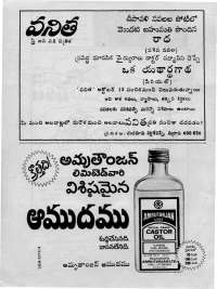 December 1976 Telugu Chandamama magazine page 6