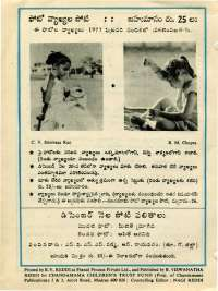 December 1976 Telugu Chandamama magazine page 66