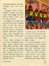 December 1976 Telugu Chandamama magazine page 55