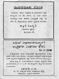 December 1976 Telugu Chandamama magazine page 67