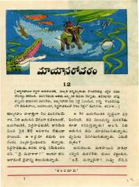 December 1976 Telugu Chandamama magazine page 13