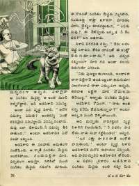 December 1976 Telugu Chandamama magazine page 38