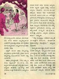 December 1976 Telugu Chandamama magazine page 28