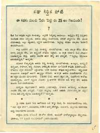 December 1976 Telugu Chandamama magazine page 65