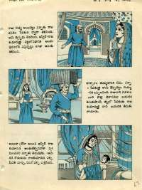 December 1976 Telugu Chandamama magazine page 63