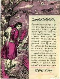 December 1976 Telugu Chandamama magazine page 21