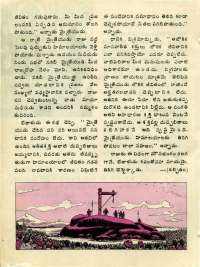 December 1976 Telugu Chandamama magazine page 24