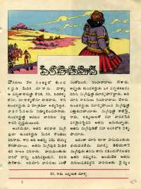 December 1976 Telugu Chandamama magazine page 53