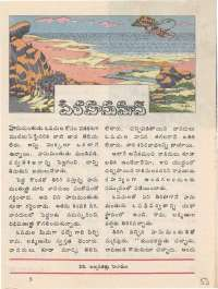January 1977 Telugu Chandamama magazine page 53