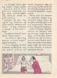 January 1977 Telugu Chandamama magazine page 40