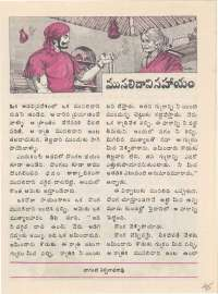January 1977 Telugu Chandamama magazine page 45