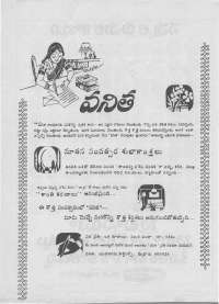 January 1977 Telugu Chandamama magazine page 6