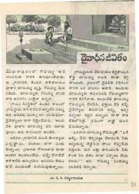 January 1977 Telugu Chandamama magazine page 31
