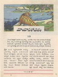 January 1977 Telugu Chandamama magazine page 13