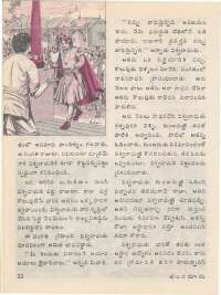 January 1977 Telugu Chandamama magazine page 24