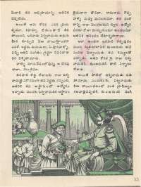 January 1977 Telugu Chandamama magazine page 23