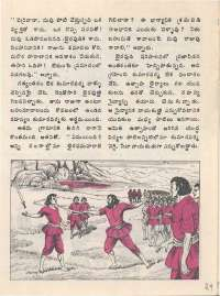 January 1977 Telugu Chandamama magazine page 29