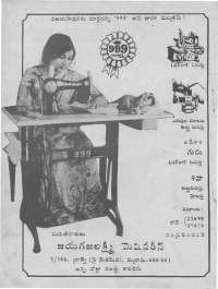 January 1977 Telugu Chandamama magazine page 2