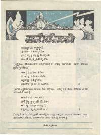 January 1977 Telugu Chandamama magazine page 8