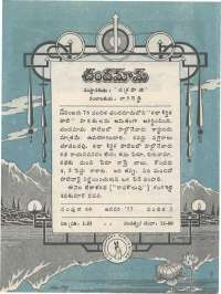 January 1977 Telugu Chandamama magazine page 7