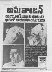 January 1977 Telugu Chandamama magazine page 70