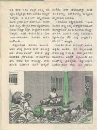 January 1977 Telugu Chandamama magazine page 22