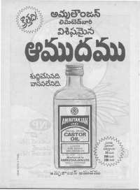 January 1977 Telugu Chandamama magazine page 4