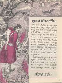 January 1977 Telugu Chandamama magazine page 21