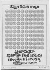 January 1977 Telugu Chandamama magazine page 5