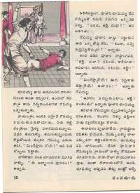 January 1977 Telugu Chandamama magazine page 32