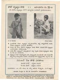 January 1977 Telugu Chandamama magazine page 66