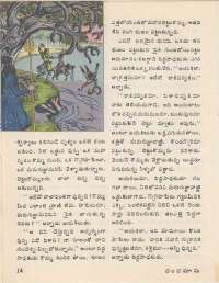 January 1977 Telugu Chandamama magazine page 16
